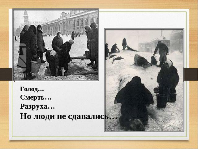 Голод… Смерть… Разруха… Но люди не сдавались…