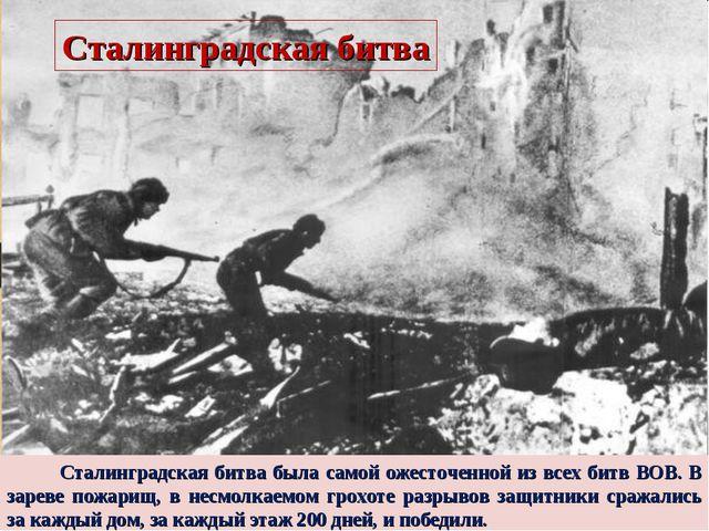 Сталинградская битва была самой ожесточенной из всех битв ВОВ. В зареве пожа...