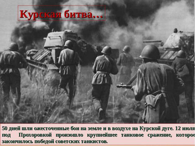 50 дней шли ожесточенные бои на земле и в воздухе на Курской дуге. 12 июля по...