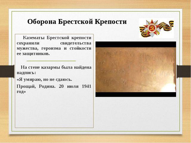 Казематы Брестской крепости сохранили свидетельства мужества, героизма и сто...