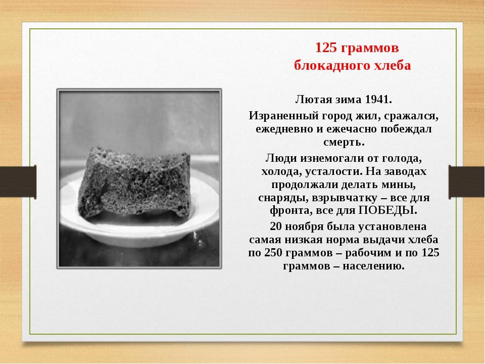 125 граммов блокадного хлеба Лютая зима 1941. Израненный город жил, сражался...
