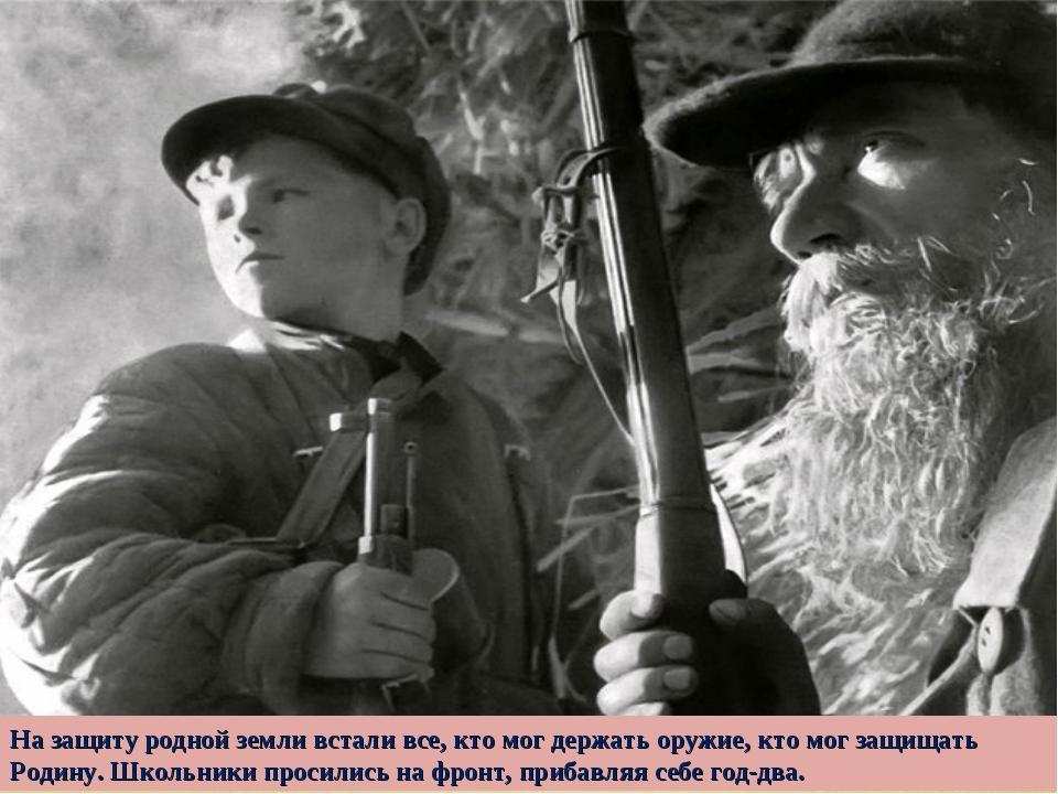 На защиту родной земли встали все, кто мог держать оружие, кто мог защищать Р...