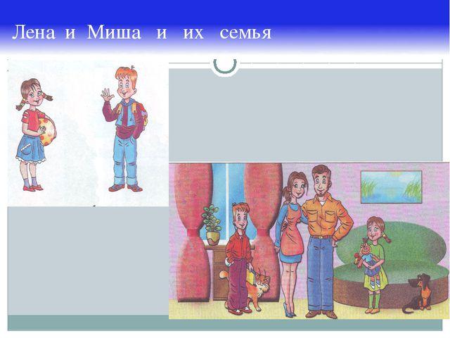 Лена и Миша и их семья