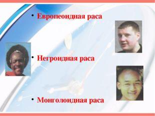 Европеоидная раса Негроидная раса Монголоидная раса