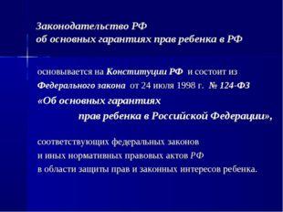 Законодательство РФ об основных гарантиях прав ребенка в РФ основывается на К