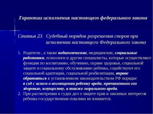 Гарантии исполнения настоящего федерального закона Статья 23. Судебный порядо