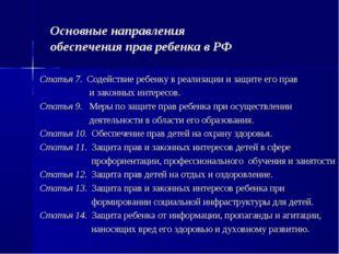 Основные направления обеспечения прав ребенка в РФ Статья 7. Содействие ребен