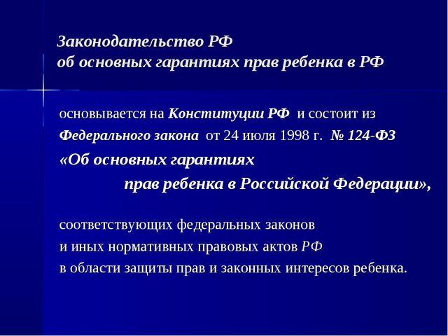Законодательство РФ об основных гарантиях прав ребенка в РФ основывается на К...