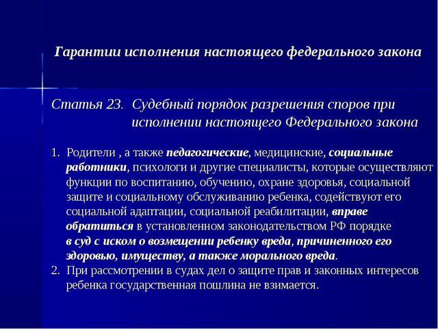 Гарантии исполнения настоящего федерального закона Статья 23. Судебный порядо...