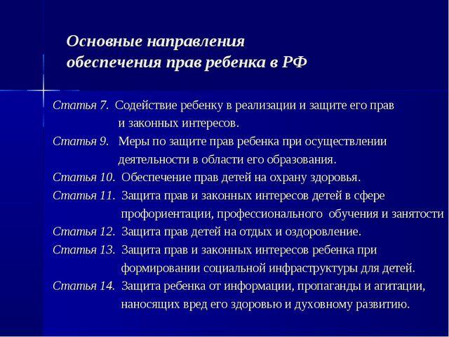 Основные направления обеспечения прав ребенка в РФ Статья 7. Содействие ребен...