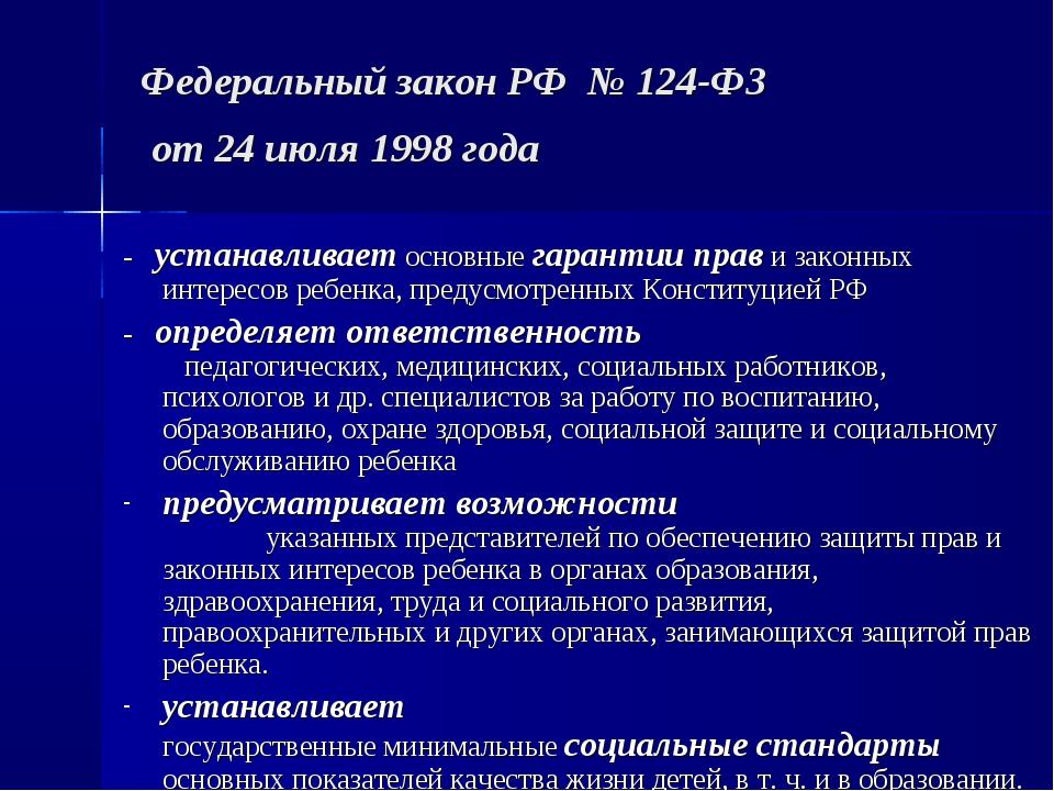 Федеральный закон РФ № 124-ФЗ от 24 июля 1998 года - устанавливает основные...