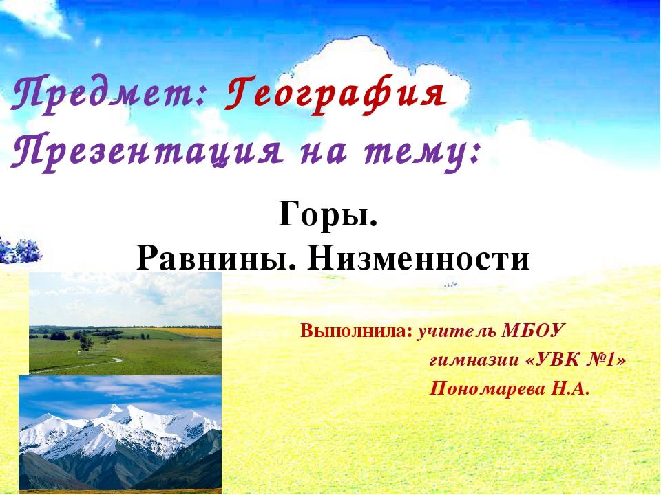 Предмет: География Презентация на тему: Горы. Равнины. Низменности Выполнила:...