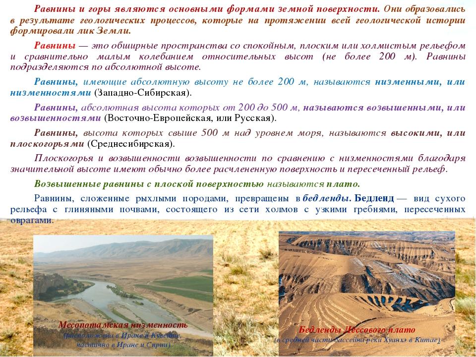 Равнины и горы являются основными формами земной поверхности. Они образовали...