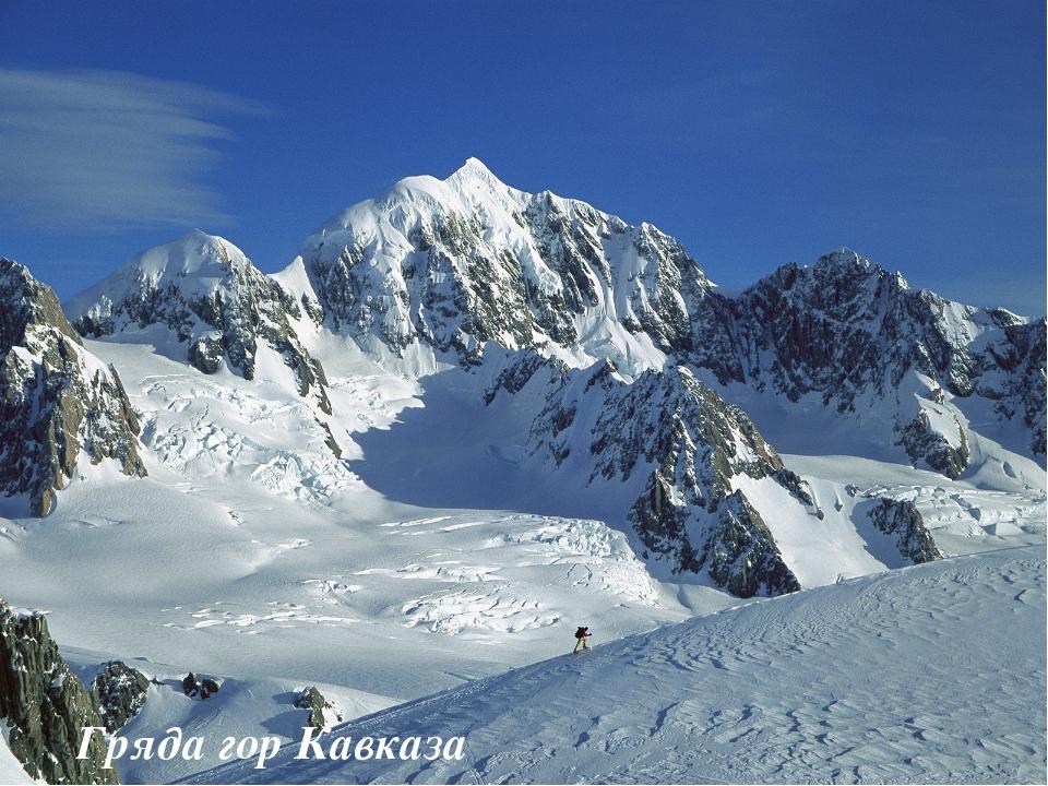 Гряда гор Кавказа