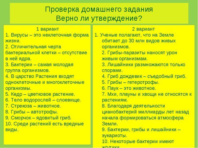 Проверка домашнего задания Верно ли утверждение? 1 вариант 1. Вирусы – это н...