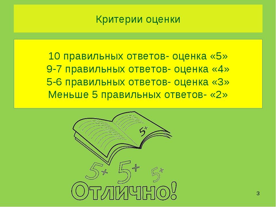 Критерии оценки  10 правильных ответов- оценка «5» 9-7 правильных ответов- о...
