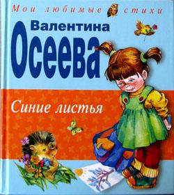 http://www.rastem.ru/data/article/big/obzor_oseeva_ill.jpg