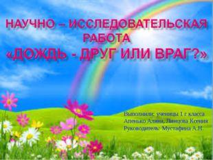 Выполнили: ученицы 1 г класса Апенько Алина, Линцова Ксения Руководитель: Мус