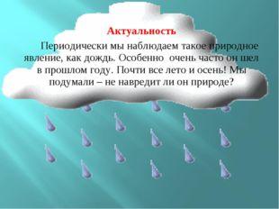 Актуальность Периодически мы наблюдаем такое природное явление, как дождь. Ос