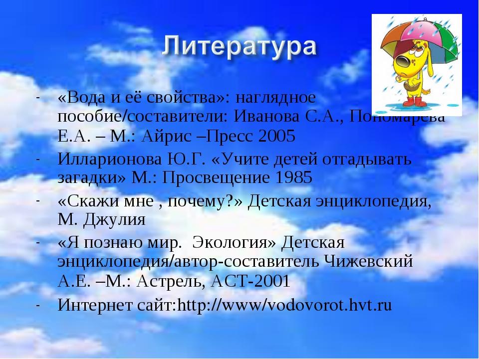«Вода и её свойства»: наглядное пособие/составители: Иванова С.А., Пономарёва...