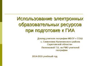 Использование электронных образовательных ресурсов при подготовке к ГИА Докл