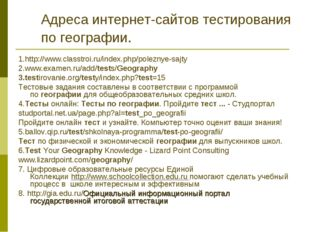 1.http://www.classtroi.ru/index.php/poleznye-sajty 2.www.examen.ru/add/tests