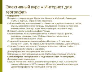 Элективный курс « Интернет для географа» Содержание Интернет – энциклопедии: