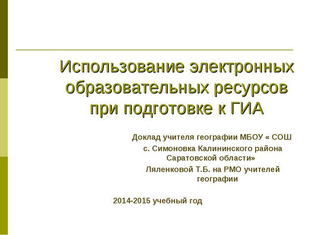Использование электронных образовательных ресурсов при подготовке к ГИА Докл...