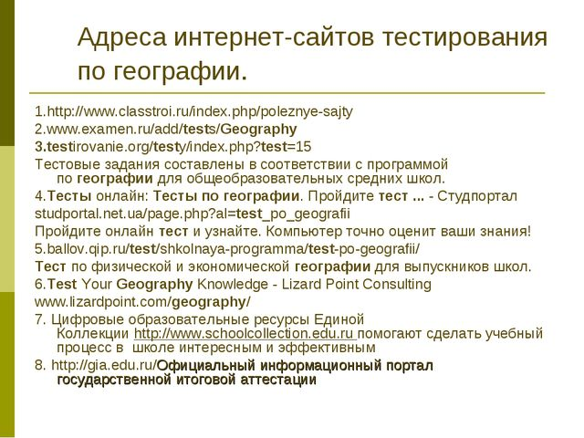 1.http://www.classtroi.ru/index.php/poleznye-sajty 2.www.examen.ru/add/tests...