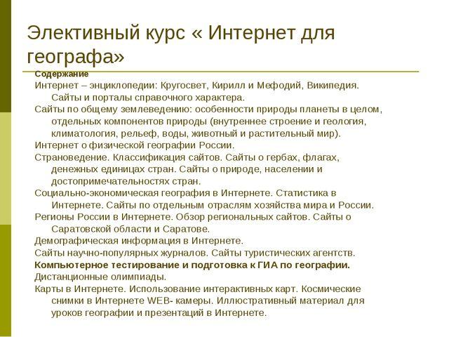 Элективный курс « Интернет для географа» Содержание Интернет – энциклопедии:...