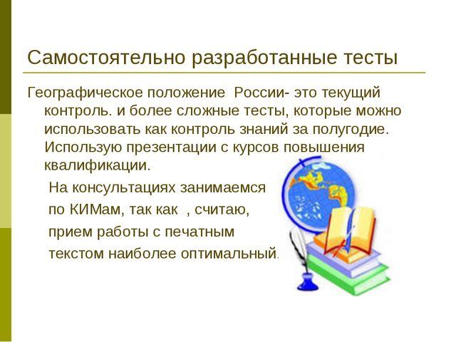 Самостоятельно разработанные тесты Географическое положение России- это текущ...