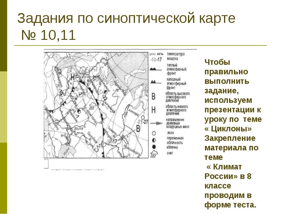 Задания по синоптической карте № 10,11 Чтобы правильно выполнить задание, исп...