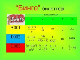 """""""Бинго"""" билеттері            -2m ТАПСЫРМАЛАР 12345 А001"""