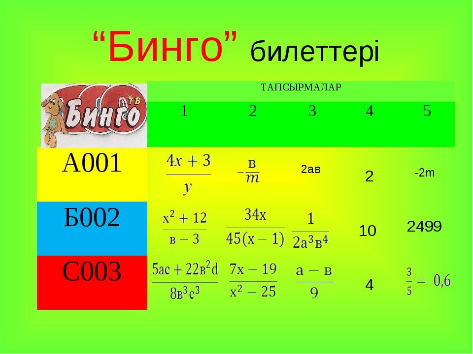 """""""Бинго"""" билеттері            -2m ТАПСЫРМАЛАР 12345 А001..."""