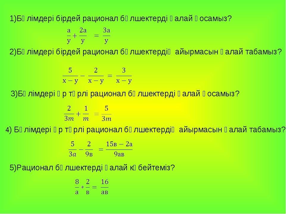 1)Бөлімдері бірдей рационал бөлшектерді қалай қосамыз? 2)Бөлімдері бірдей ра...
