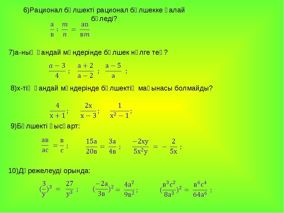 7)а-ның қандай мәндерінде бөлшек нөлге тең? 6)Рационал бөлшекті рационал бөлш...