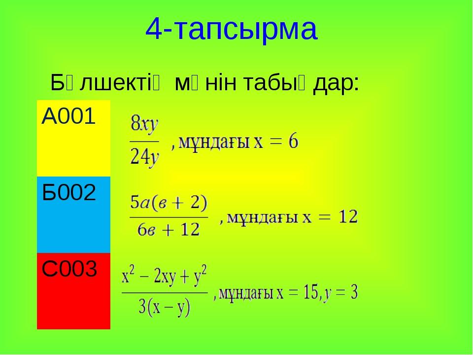 4-тапсырма А001 Б002 С003 Бөлшектің мәнін табыңдар: