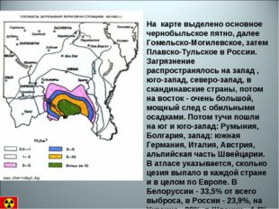На карте выделено основное чернобыльское пятно, далее Гомельско-Могилевское,