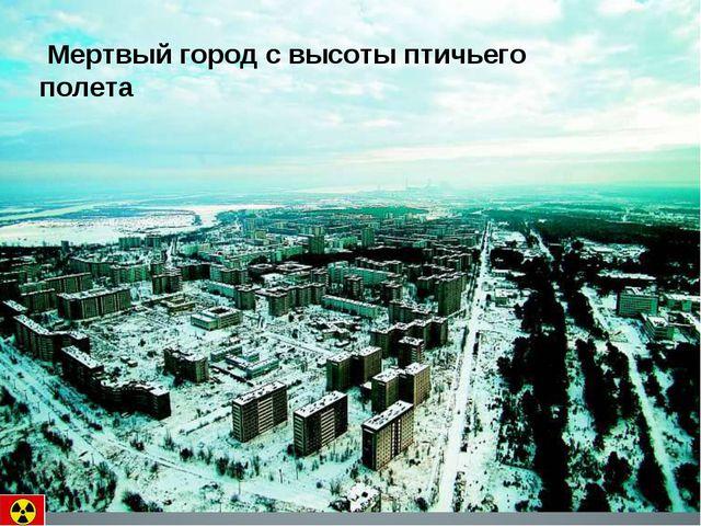 Мертвый город с высоты птичьего полета