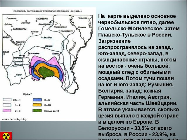 На карте выделено основное чернобыльское пятно, далее Гомельско-Могилевское,...