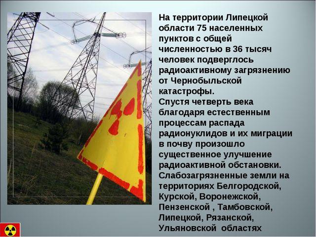 На территории Липецкой области 75 населенных пунктов с общей численностью в 3...