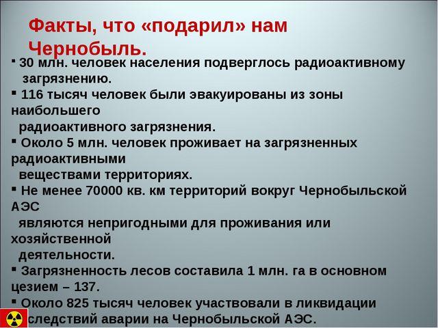 Факты, что «подарил» нам Чернобыль. 30 млн. человек населения подверглось рад...