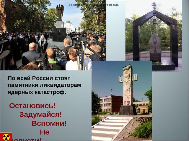 экскурсию для воспитанников детского сада. 27.04. По всей России стоят памят...