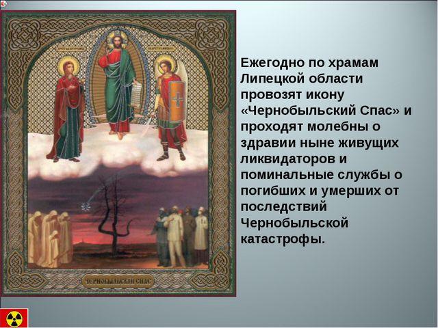 Ежегодно по храмам Липецкой области провозят икону «Чернобыльский Спас» и про...