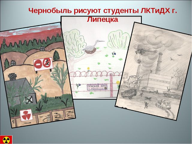 Чернобыль рисуют студенты ЛКТиДХ г. Липецка