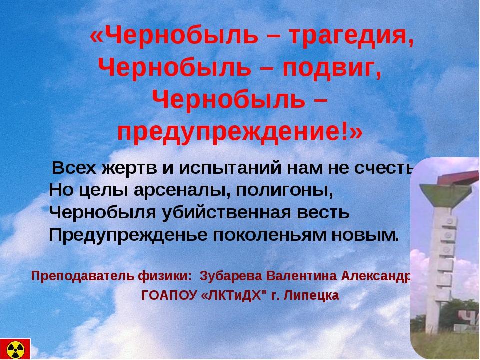 «Чернобыль – трагедия, Чернобыль – подвиг, Чернобыль – предупреждение!» Всех...