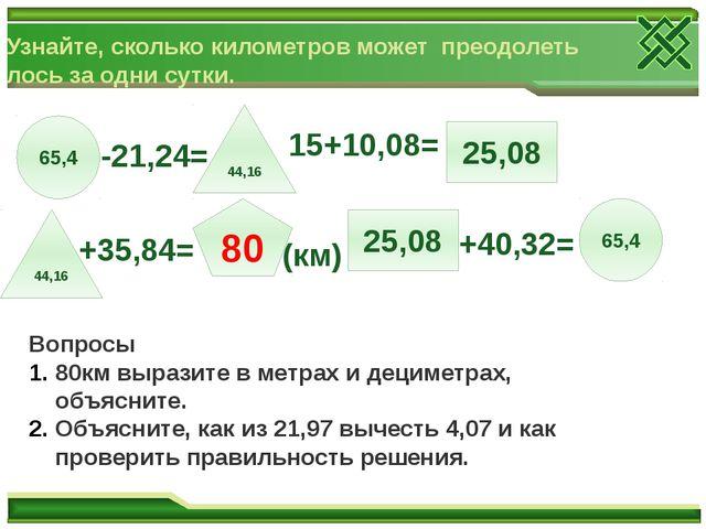Узнайте, сколько километров может преодолеть лось за одни сутки. -21,24= 15+1...