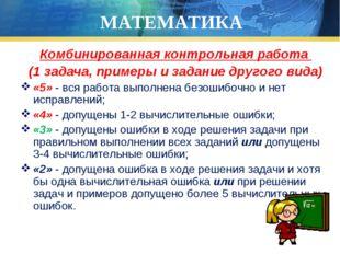 МАТЕМАТИКА Комбинированная контрольная работа (1 задача, примеры и задание др
