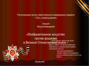 Автор работы: Беркалиев Артем Класс 8 Школа: МБОУ «СОШ п.Октябрьский Перелюб