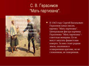 """С. В. Герасимов """"Мать партизана"""". В 1943 году Сергей Васильевич Герасимов нач"""